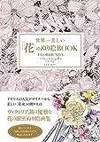 世界一美しい花のぬり絵BOOK