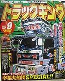 トラックキング 2005年 09月号
