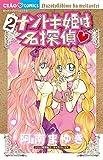ナゾトキ姫は名探偵 2 (ちゃおフラワーコミックス)