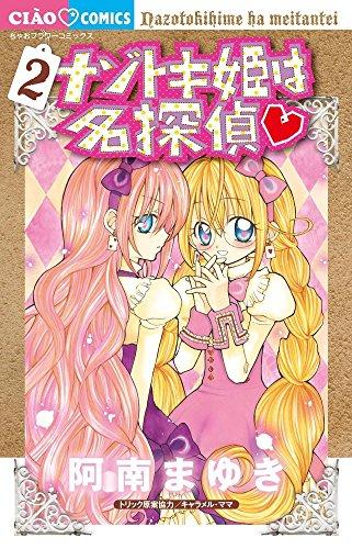 ナゾトキ姫は名探偵 (2) (ちゃおフラワーコミックス)の詳細を見る