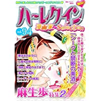 ハーレクイン 漫画家セレクション vol.94 (ハーレクインコミックス)