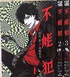 不能犯 コミック 1-3巻セット (ヤングジャンプコミックス)