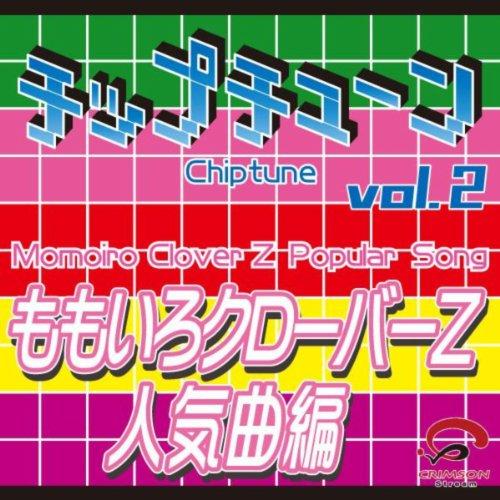 チップチューン Vol.2 ももいろクローバーZ人気曲編