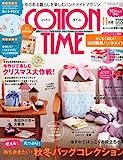 COTTON TIME (コットン タイム) 2012年 11月号 [雑誌] 画像
