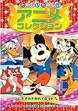 ドナルドのパイロット たのしいたのしい アニメコレクション AAM-205 [DVD]