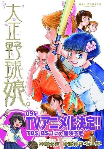 大正野球娘。 (1) (リュウコミックス)