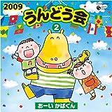 2009 うんどう会(2)おーいかばくん