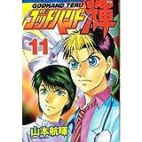 ゴッドハンド輝(11) (講談社コミックス)