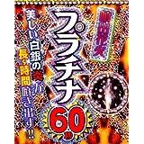 【噴水花火】プラチナ60(長噴出60)