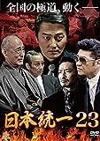 日本統一23 [DVD]