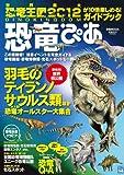 恐竜ぴあ ~『恐竜王国2012』が10倍楽しくなる! ガイドブック~ (ぴあMOOK)