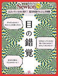 Newtonライト『目の錯覚』 (ニュートンムック)