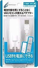 CYBER ・ リモコンUSB給電アダプター ( Wiiリモコン 用 ) ホワイト