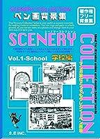 デリーター シーナリーコレクション vol.1 学校編