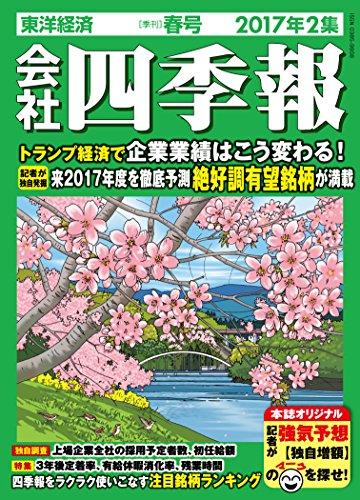 会社四季報 2017年 2集春号 [雑誌]