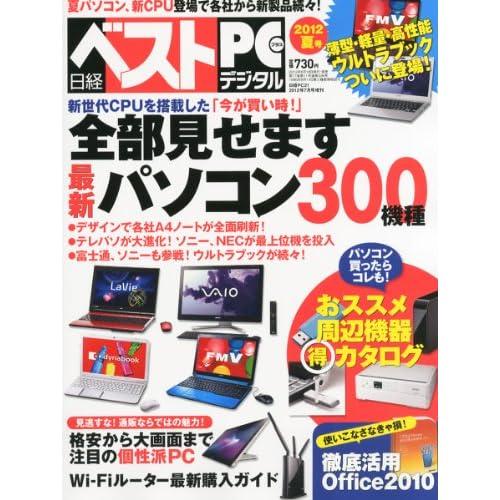 日経ベストPC+デジタル2012年夏号