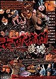 シネマジック 女囚拷問残酷史 シネマジック [DVD]