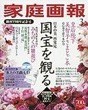 家庭画報 2016年 03月号 [雑誌]
