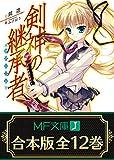 【合本版】剣神の継承者 全12巻 (MF文庫J)