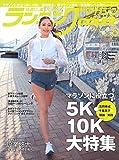 ランニングマガジンクリール 2018年 05 月号 特集:マラソンに役立つ 5K・10K大特集