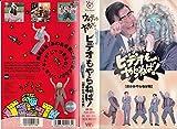 ウッチャンナンチャンのビデオもやらねば! vol.1 [VHS]