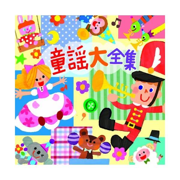童謡大全集の商品画像