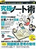 究極のノート術 (Gakken Mook 仕事の教科書 VOL. 9)
