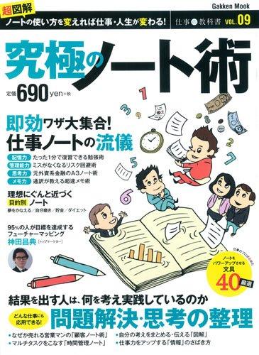 究極のノート術 (Gakken Mook 仕事の教科書 VOL. 9)の詳細を見る