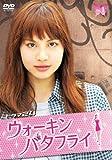 ウォーキン☆バタフライ VOL.1[DVD]