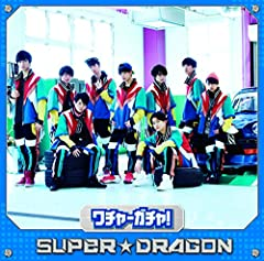 SUPER★DRAGON「ワチャ-ガチャ!」のジャケット画像
