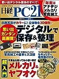 日経PC 21 (ピーシーニジュウイチ) 2017年 1月号 [雑誌]