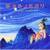 日本テレビ系水曜ドラマ ホタルノヒカリ オリジナル・サウンド・トラック
