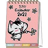 サンスター文具 ちびギャラリー 2021年 カレンダー 卓上 メッセージ付 S8518700
