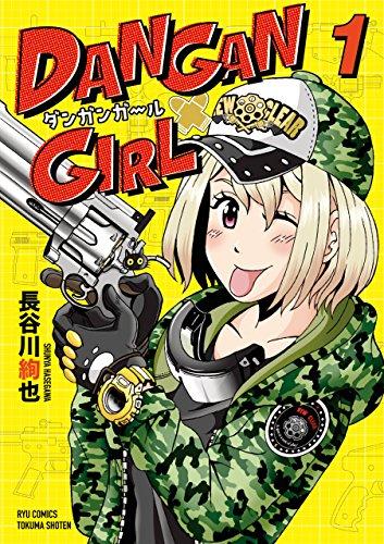DANGAN GIRL(1)【電子限定特典ペーパー付き】 (RYU COMICS)