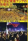21世紀東南アジアの強権政治――「ストロングマン」時代の到来