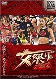 女祭り開幕戦 [DVD]
