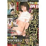 WOoooo (ウォー) B組 2009年 10月号 [雑誌]