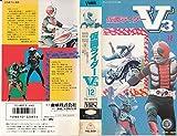 仮面ライダーV3〔12〕 [VHS]