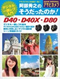 阿部秀之のそうだったのか!ニコンD40・D40X・D80―デジタル一眼レフ入門 (アサヒオリジナル アサヒカメラ)