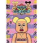 "DVD『水曜日のダウンタウン(6)(7)』+""松本人志ベアブリック""BOXセット(初回限定特別版)"