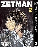 ZETMAN 2 (ヤングジャンプコミックスDIGITAL)