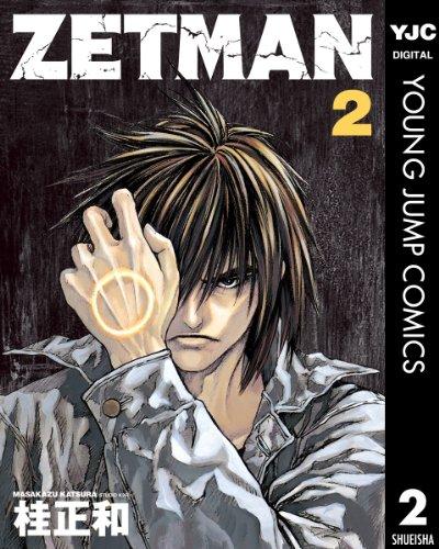 ZETMAN 2 (ヤングジャンプコミックスDIGITAL)の詳細を見る
