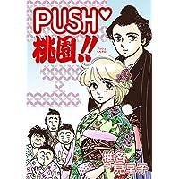 PUSH♡桃園!!