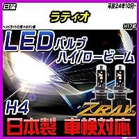 日産 ラティオ N17系 平成24年10月- 【LED ホワイトバルブ】 日本製 3年保証 車検対応 led LEDライト