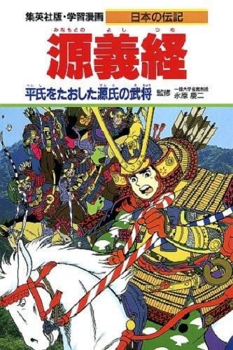 源義経―平氏をたおした源氏の武将 (学習漫画 日本の伝記)