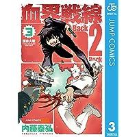 血界戦線 Back 2 Back 3 (ジャンプコミックスDIGITAL)