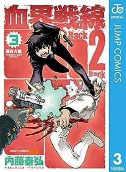 [内藤泰弘]の血界戦線 Back 2 Back 3 (ジャンプコミックスDIGITAL)