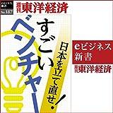 すごいベンチャー(週刊東洋経済eビジネス新書No.187)