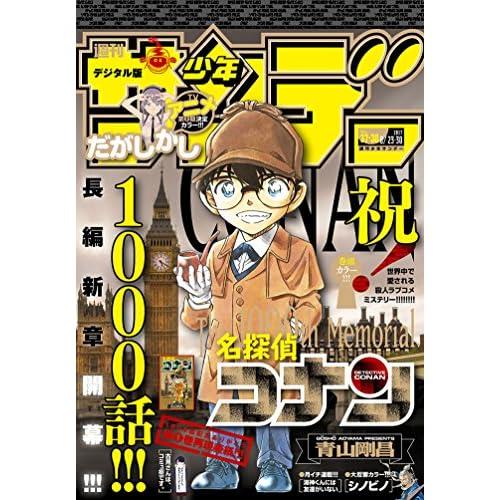 週刊少年サンデー 2017年37・38合併号(2017年8月9日発売) [雑誌]