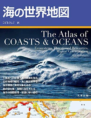 [画像:海の世界地図]